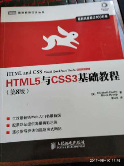 HTML5与CSS3基础教程(第8版) 晒单图