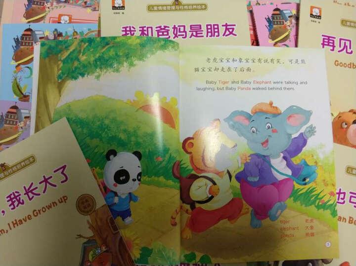 儿童情绪管理与性格培养绘本系列 中英双语绘本3-6岁幼儿童睡前故事书籍儿童图书我爱幼儿园 【套装全20册】 晒单图