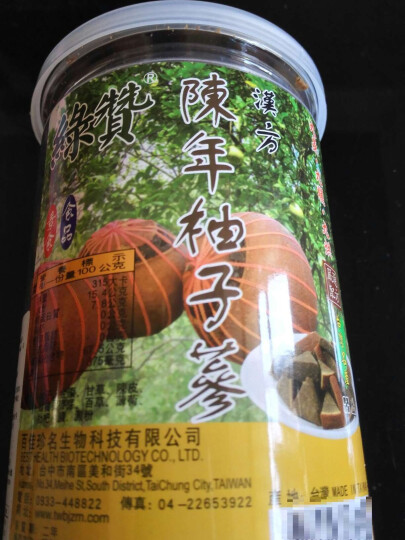 台湾进口绿赞 桂圆红枣黑糖茶250g 黑糖块 晒单图