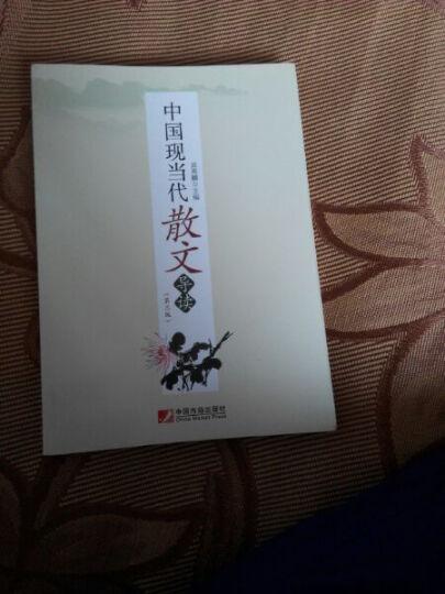 中国现当代散文导读(第三版) 晒单图