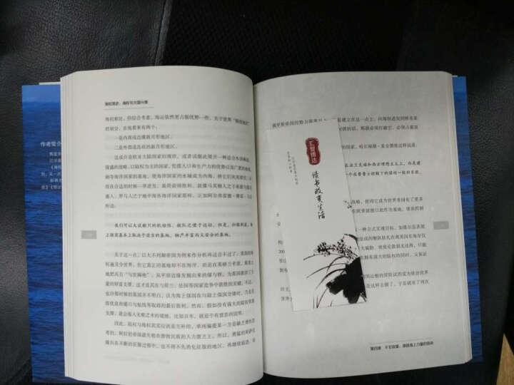 海权简史:海权与大国兴衰(附赠作者签名的辽宁舰手绘海报) 晒单图