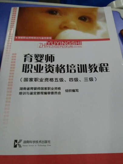 育婴师职业资格培训教程(国家职业资格五级\四级\三级) 晒单图