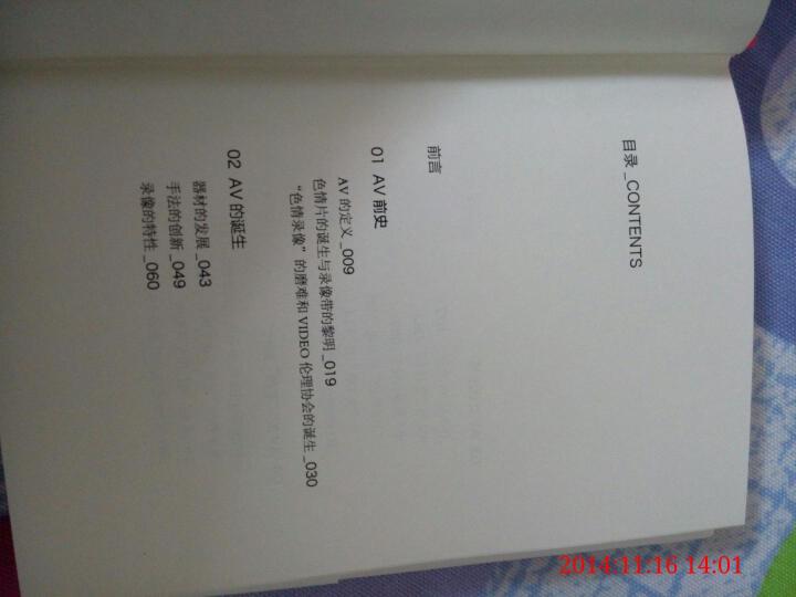 日本AV影像史 藤木 艺术 书籍 晒单图