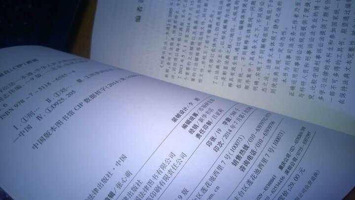 刑事诉讼法一本通:中华人民共和国刑事诉讼法总成(第9版) 晒单图