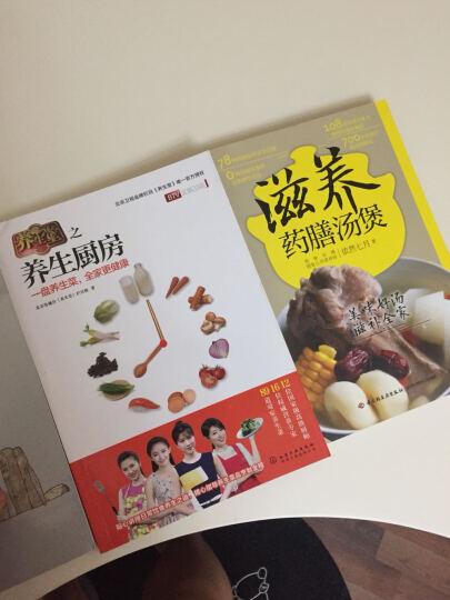 养生堂之养生厨房:一盘养生菜,全家更健康 北京电视台《养生堂》栏目组 9787122266 晒单图