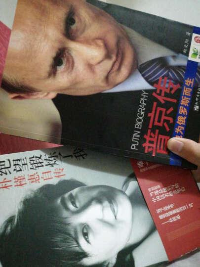普京传:他为俄罗斯而生+绝望锻炼了我:朴槿惠自传 套装2册 晒单图