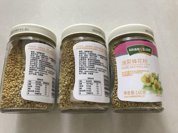 汪氏(wangs) 油菜花粉160g/瓶 三瓶装 晒单图