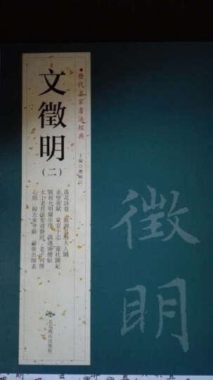 文徵明 文征明 一 二 三 共3册 历代名家书法经典 繁体旁注 小楷行书草书毛笔字帖 书法 晒单图