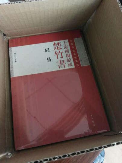 先秦书法艺术丛刊·上海博物馆藏楚竹书:周易 晒单图