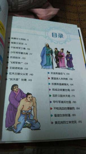 英雄人物故事(读英雄人物故事,培养孩子优秀品质) 晒单图