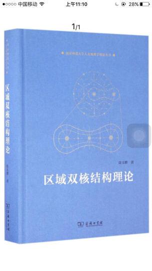 中国城市区域的多中心空间结构与发展战略 晒单图