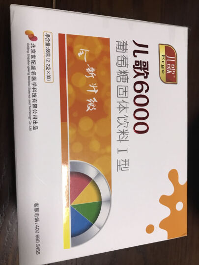 儿歌 乳糖酶奶伴侣调理乳糖不耐受吐奶消化不良酸性乳糖酶含量6000单位 4盒装儿歌6000 发顺丰送水杯 晒单图