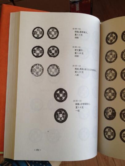 中国钱币丛书甲种本(2):新疆红钱大全图 晒单图