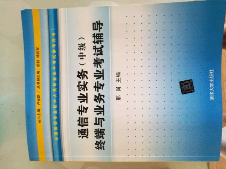 通信专业实务(中级)终端与业务专业考试辅导 晒单图