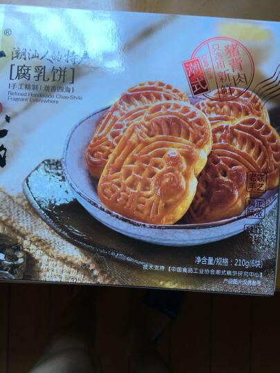 荣诚(Winsun) 广东潮汕小吃老婆饼/腐乳饼/杏仁酥/桃酥/馅饼8种口味土特产礼盒预售 120g可心酥 晒单图