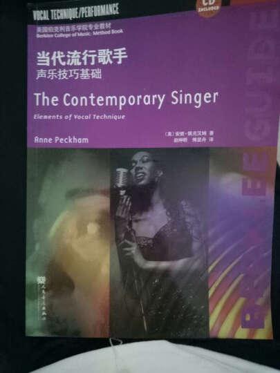 美国伯克利音乐学院专业教材:当代流行歌手声乐技巧基础(附光盘) 晒单图