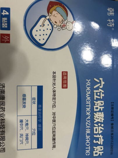 王太医 小儿感冒脐贴婴儿感冒贴 一盒4贴 晒单图