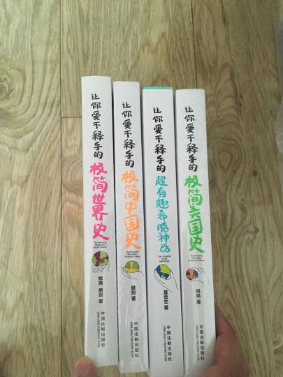 爱不释手的极简历史系列套装:中国史、美国史、世界史、希腊神话(共4册) 晒单图