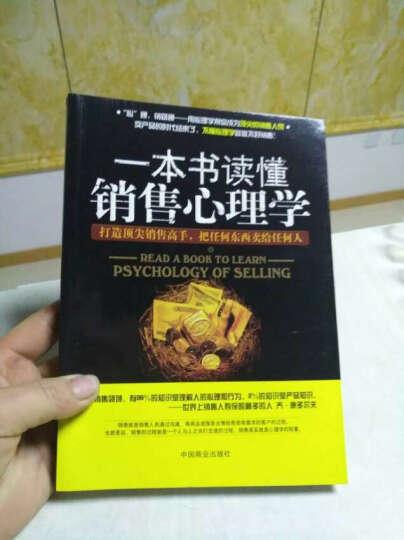 一本书读懂销售心理学 晒单图