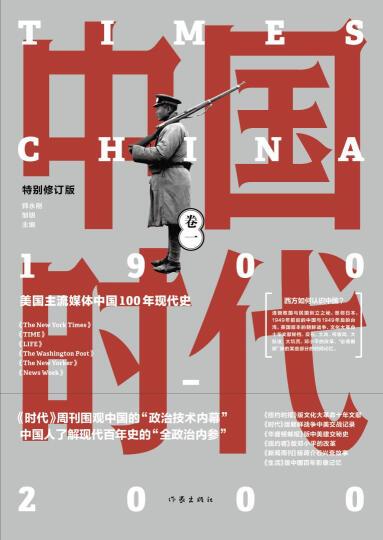 中国时代(卷一) 晒单图