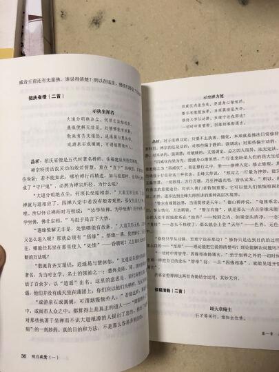 明月藏鹭:千首禅诗品析(二) 晒单图