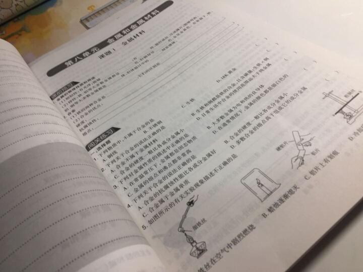 必会精题:九年级化学(下册) 晒单图