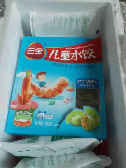 速冻  请和常温食品分开下单 三全食品 儿童系列速冻水饺 单盒装 300g 虾仁胡萝卜饺子*1盒(42个) 晒单图