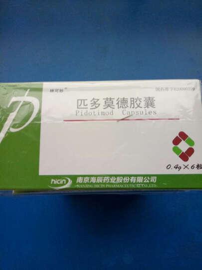 匹多莫德胶囊 南京海辰 0.4g 6S 1板 晒单图