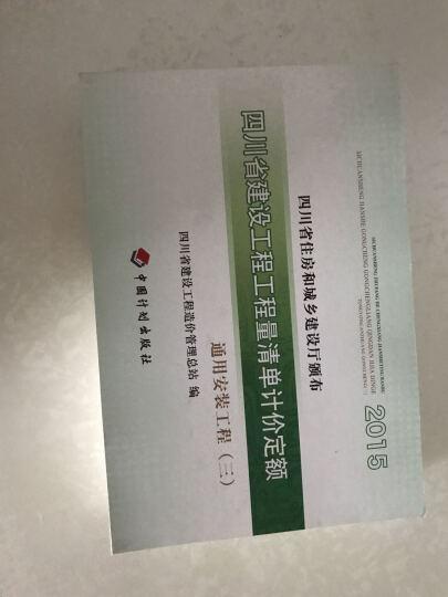 全4册2015四川省建设工程工程量清单计价定额通用安装工程住房和城乡建设厅颁布建设工程造价管理总站 晒单图