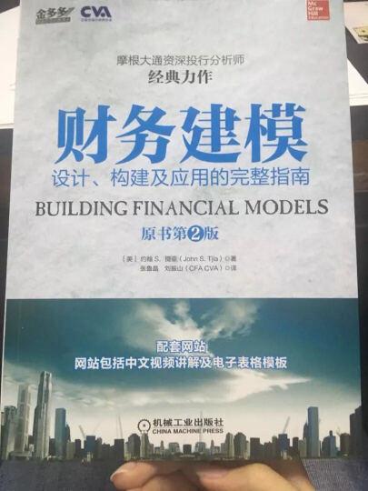 财务模型与估值:投资银行和私募股权实践指南 晒单图