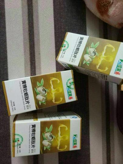 佳莱福黄精牡蛎片 可搭男性保健品延时药持久药勃起药海狗人参丸非速效药 单品装 晒单图