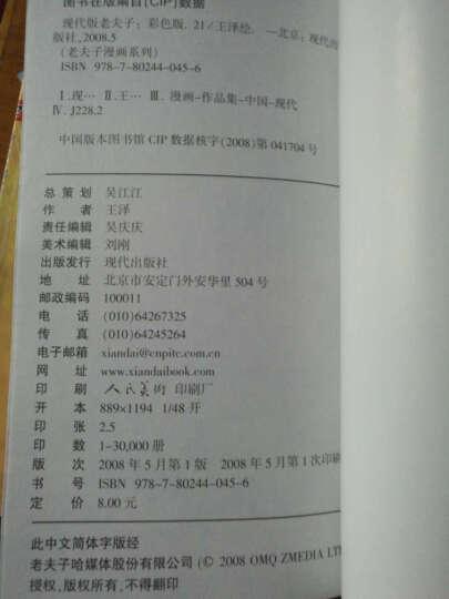 【博鉴正品】(21-30册)彩图版漫画老夫子--王泽著  晒单图