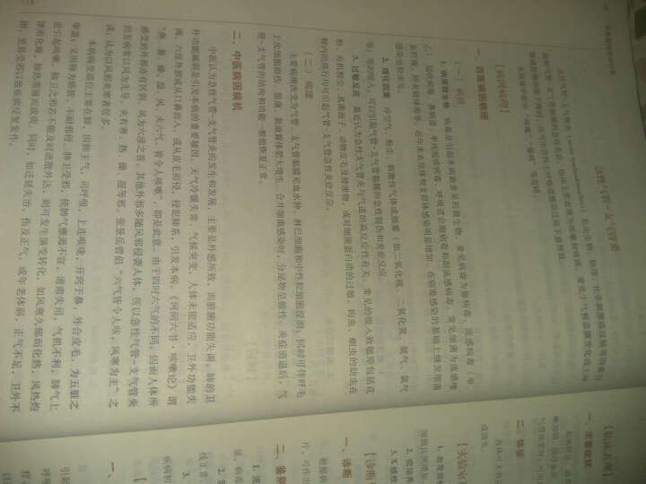 """中西医结合内科学/全国中医药行业高等教育""""十三五""""规划教材 晒单图"""