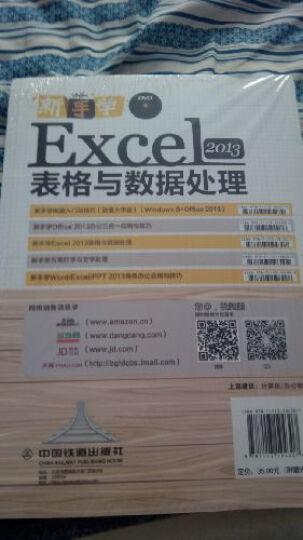 新手学Excel 2013表格与数据处理(附光盘) 晒单图