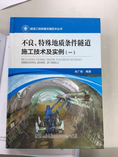 不良、特殊地质条件隧道施工技术及实例(一) 晒单图
