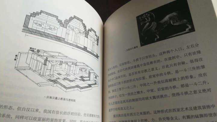 明清建筑二论·斗拱的起源与发展 汉宝德 晒单图