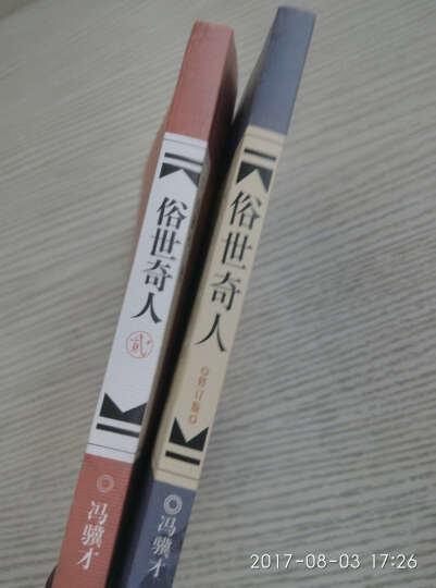 俗世奇人123无删减全三册 冯骥才作品精选 鲁迅文学奖 晒单图