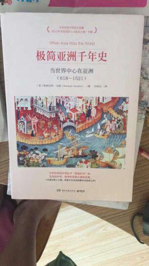 极简亚洲千年史:当世界中心在亚洲(618-1521) 晒单图