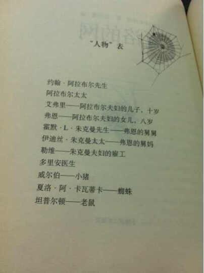 夏洛的网-(英汉双语珍藏本) 晒单图