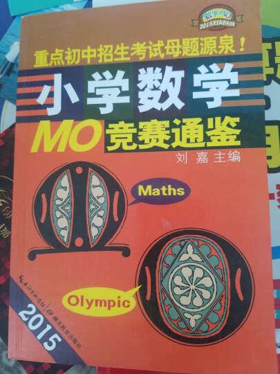 2015小学数学MO竞赛通鉴 晒单图
