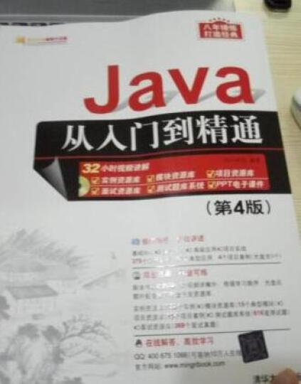 Java从入门到精通(第4版 附光盘) 晒单图