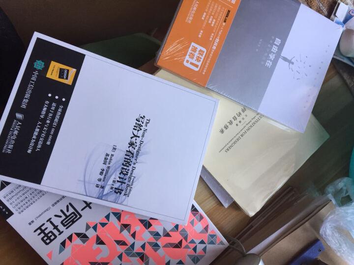 设计几何学 关于比例与构成的研究 建筑 书籍 晒单图