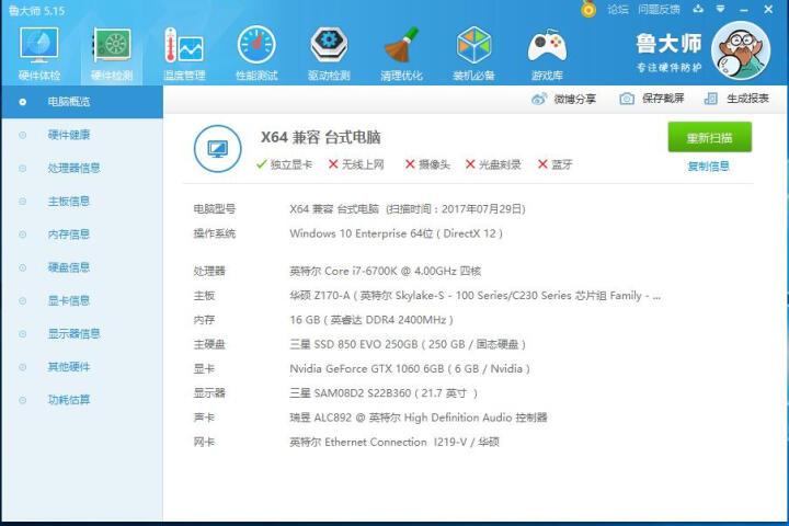 耕升 GTX1060 G魂 极客版 1620MHz/1847MHz/8008MHz 6G/192bit GDDR5 显卡 晒单图