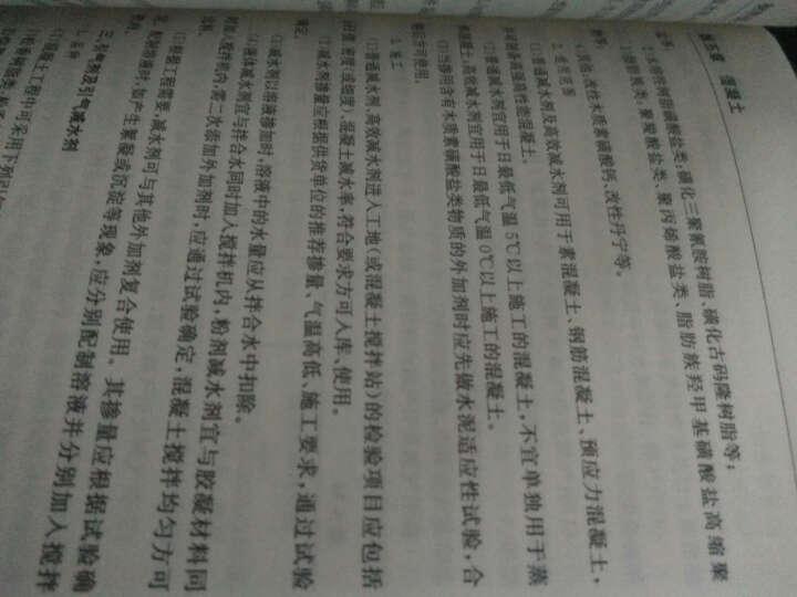 建筑施工现场管理人员一本通系列丛书:材料员一本通(第2版) 晒单图