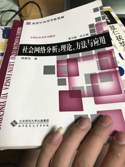 新世纪高等学校教材·中国社会学系列教材:社会网络分析(理论、方法与应用) 晒单图