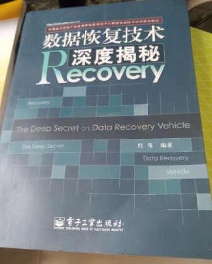 中国电子信息产业发展研究院培训中心数据恢复技术培训指定教材:数据恢复技术深度揭秘 晒单图