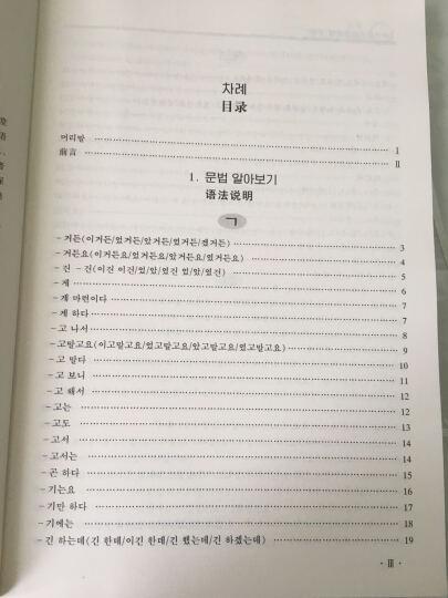 TOPIK语法标准教程(中级) 晒单图