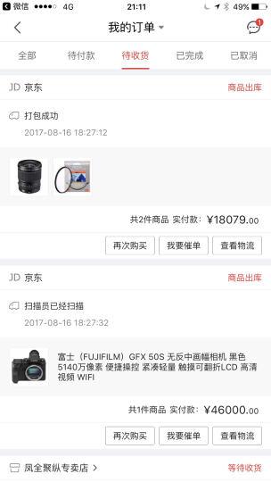 富士(FUJIFILM)GFX 50S 无反中画幅相机 黑色 5140万像素 便捷操控 紧凑轻量 触摸可翻折LCD 高清视频 WIFI 晒单图
