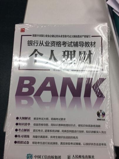 银行从业资格考试辅导教材 个人理财 晒单图
