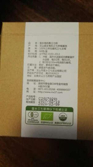 苗乡(miaoxiang) 【国际有机认证】苗乡有机熟三七粉超细粉云南文山 盒装64g 晒单图